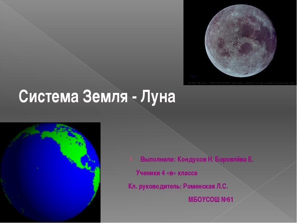 Выполнили: Кондусов Н. Боровлёва Е. Ученики 4 «в» класса Кл. руководитель: Ро...