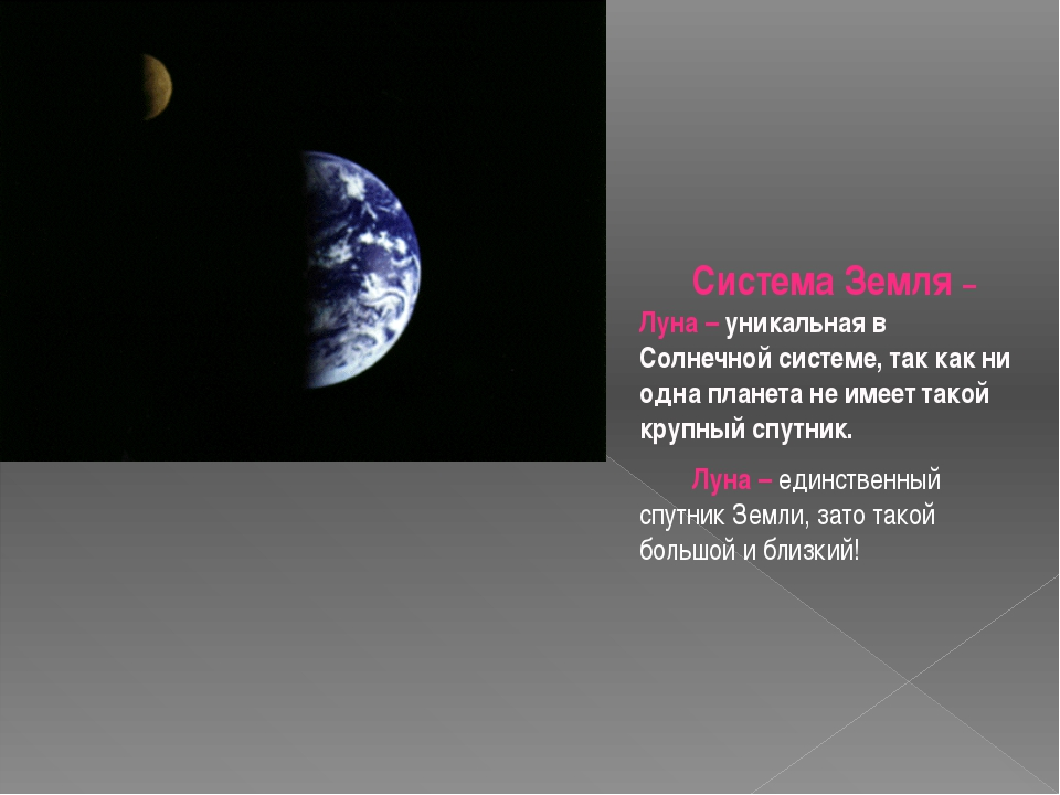 Система Земля – Луна – уникальная в Солнечной системе, так как ни одна плане...