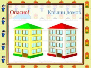 Опасно! Крыши домов