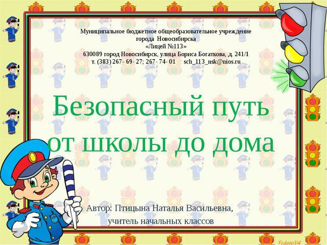 Муниципальное бюджетное общеобразовательное учреждение города Новосибирска «Л...