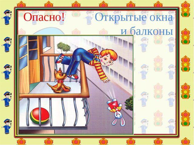 Опасно! Открытые окна и балконы
