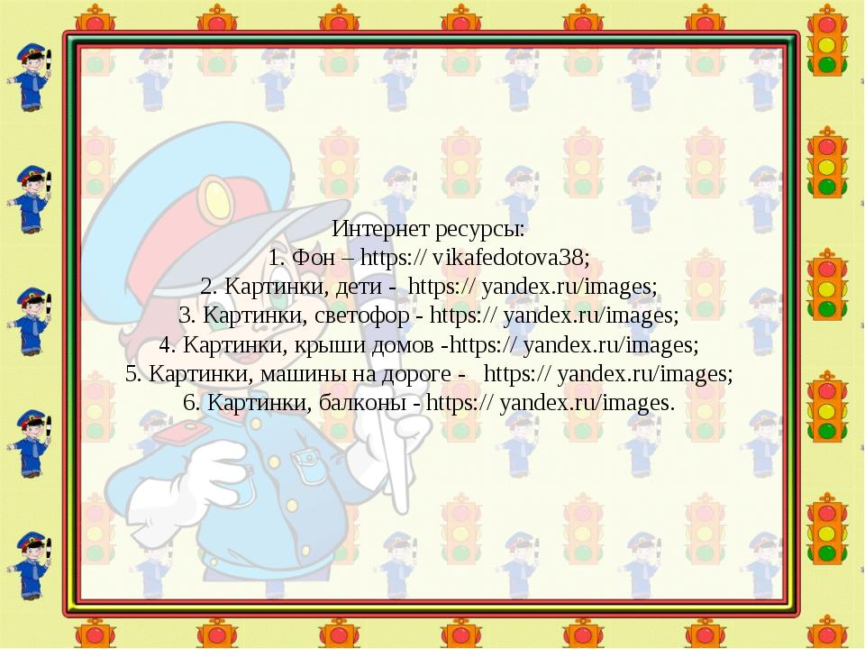 Интернет ресурсы: 1. Фон – https:// vikafedotova38; 2. Картинки, дети - https...