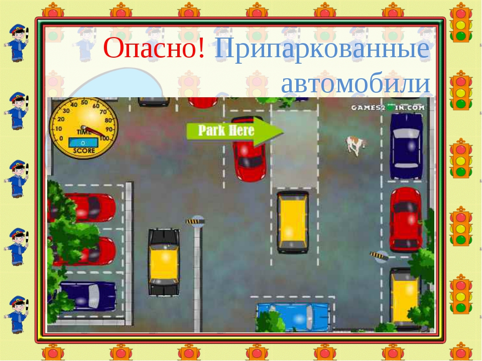 Опасно! Припаркованные автомобили