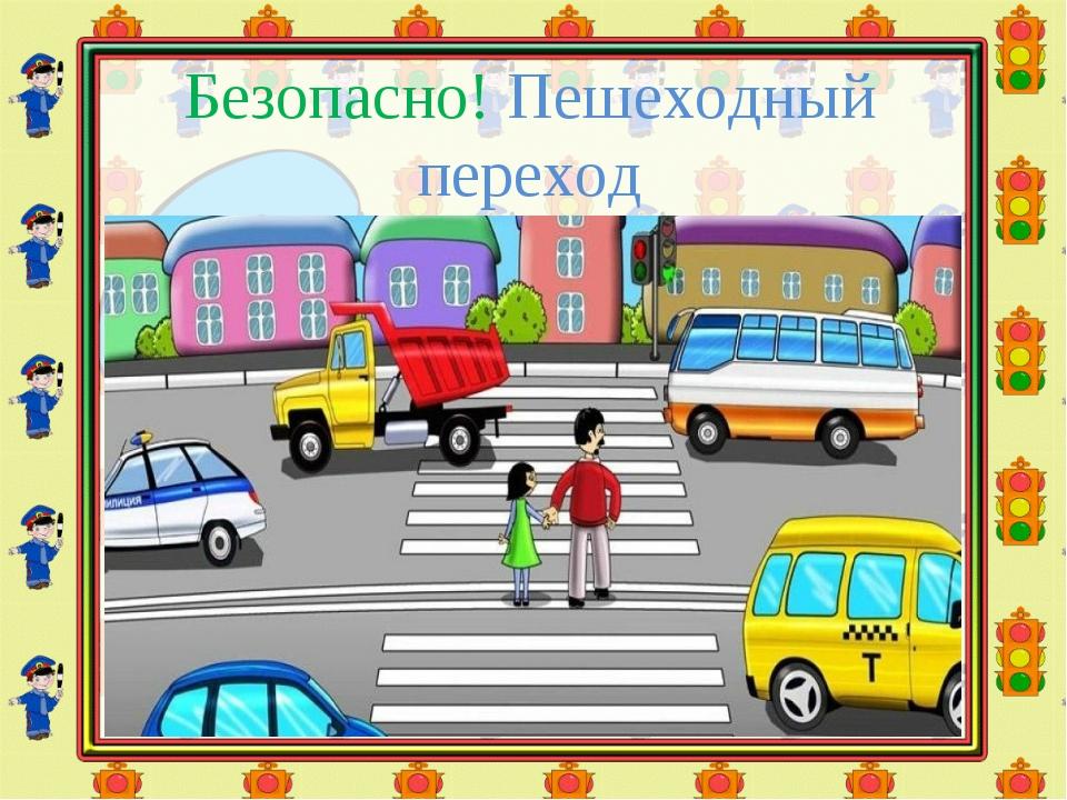 Безопасно! Пешеходный переход