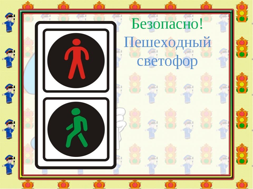 Безопасно! Пешеходный светофор