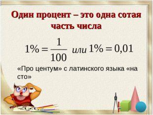 Один процент – это одна сотая часть числа или «Про центум» с латинского языка