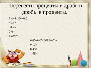 Перевести проценты в дробь и дробь в проценты. 1%=1:100=0,01 45%= 30%= 2%= 15