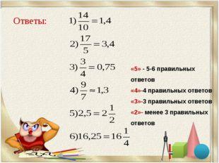 Ответы: «5» - 5-6 правильных ответов «4»-4 правильных ответов «3»-3 правильны