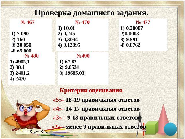 Проверка домашнего задания. Критерии оценивания. «5»- 18-19 правильных ответо...