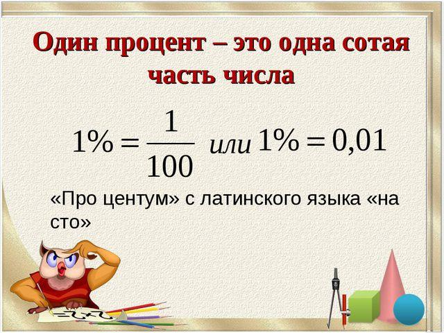 Один процент – это одна сотая часть числа или «Про центум» с латинского языка...