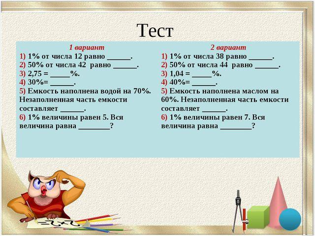 Тест 1 вариант 1) 1% от числа 12 равно ______. 2) 50% от числа 42 равно _____...