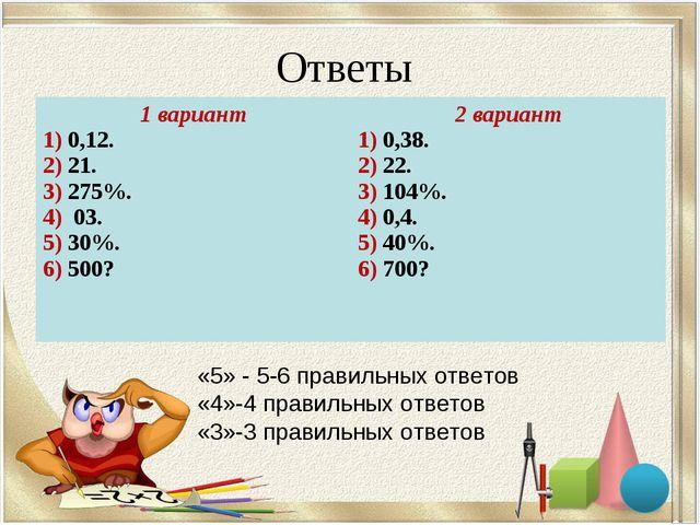 Ответы «5» - 5-6 правильных ответов «4»-4 правильных ответов «3»-3 правильных...