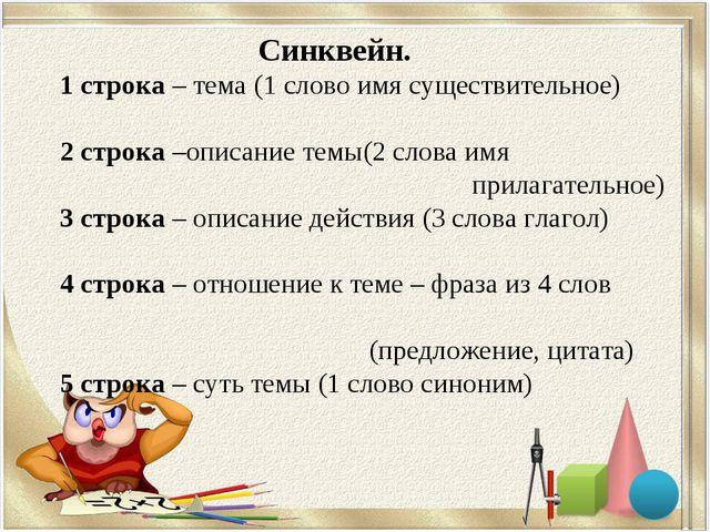 Синквейн. 1 строка – тема (1 слово имя существительное) 2 строка –описание т...