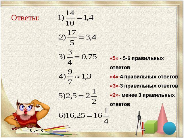 Ответы: «5» - 5-6 правильных ответов «4»-4 правильных ответов «3»-3 правильны...