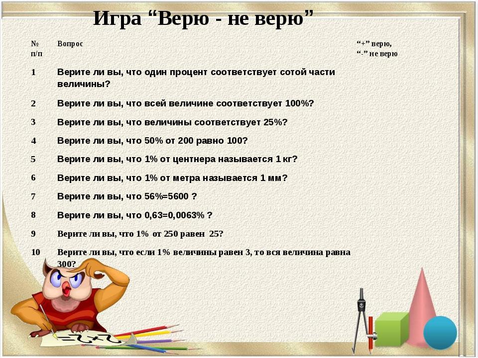 """Игра """"Верю - не верю"""" № п/пВопрос""""+"""" верю, """"-"""" не верю 1Верите ли вы, что..."""