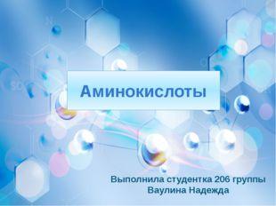 Аминокислоты Выполнила студентка 206 группы Ваулина Надежда