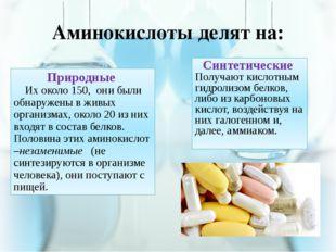 Аминокислоты делят на: Природные Их около 150, они были обнаружены в живых ор