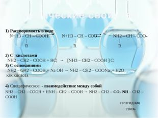 Химические свойства 1) Растворимость в воде N+H3 – CH – COOH  N+H3 – CH – CO