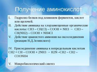 Получение аминокислот Гидролиз белков под влиянием ферментов, кислот или щело