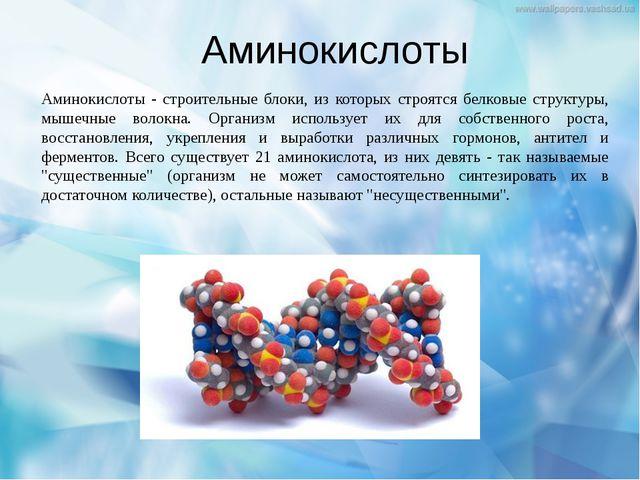Аминокислоты Аминокислоты - строительные блоки, из которых строятся белковые...