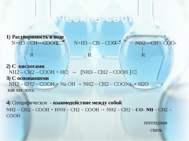 Химические свойства 1) Растворимость в воде N+H3 – CH – COOH  N+H3 – CH – CO...
