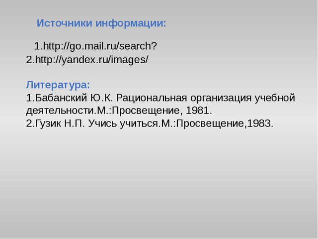 1.http://go.mail.ru/search? 2.http://yandex.ru/images/ Литература: 1.Бабански...