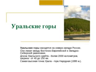 Уральские горы Уральские горы находятся на северо-западе России. Они лежат ме