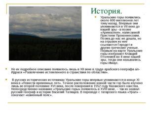 История. Уральские горы появились около 600 миллионов лет тому назад. Впервые