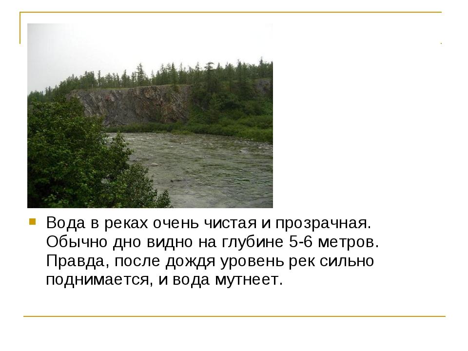 Вода в реках очень чистая и прозрачная. Обычно дно видно на глубине 5-6 метро...