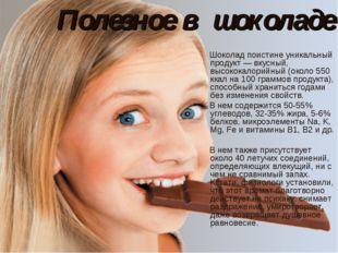 Полезное в шоколаде Шоколад поистине уникальный продукт — вкусный, высококало