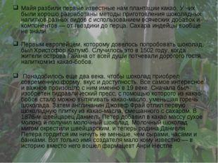 Майя разбили первые известные нам плантации какао. У них были хорошо разработ