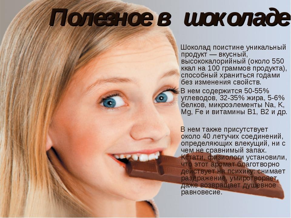 Полезное в шоколаде Шоколад поистине уникальный продукт — вкусный, высококало...