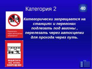 Категория 5 Что делать в случае пожара в поезде? 10 Категория Ваш вопрос Ответ