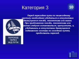 Категория 5 Какие правила должны соблюдать пассажиры , для того чтобы не возн