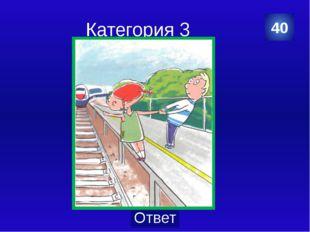 Категория 3 - Не ходи по железнодорожным путям! - Не используй наушники и моб