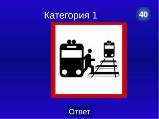 Категория 2 Категорически запрещаетсяна станциях и перегонах … , … через авт