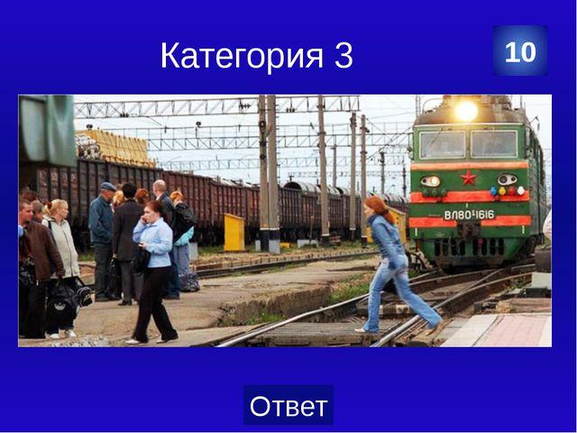 Категория 5 Чего при пожаре в поезде нельзя? 40 Категория Ваш вопрос Ответ