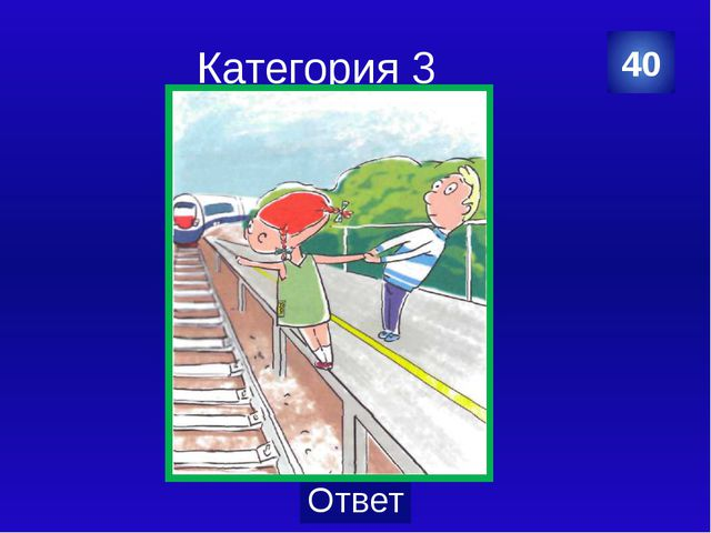 Категория 3 - Не ходи по железнодорожным путям! - Не используй наушники и моб...