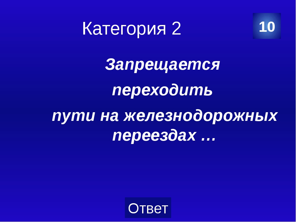 Категория 3 30 Категория Ваш вопрос Ответ