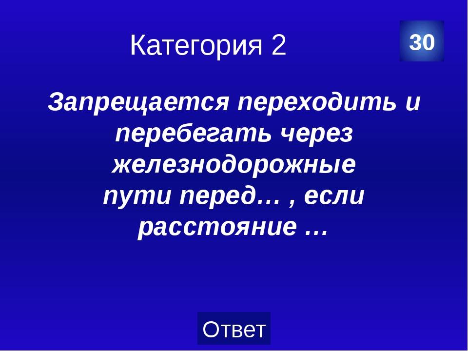 Категория 4 Е Е А С Ь С Н Ч Т 30 Категория Ваш вопрос Ответ