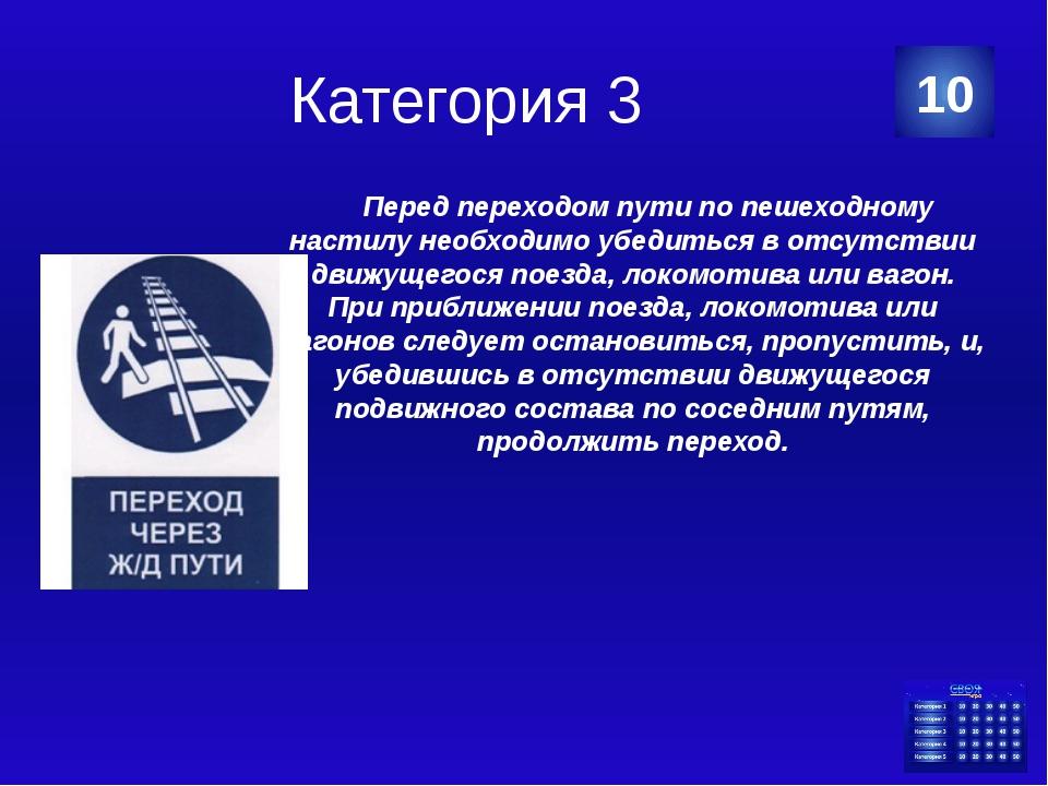 Категория 5 Какие правила должны соблюдать пассажиры , для того чтобы не возн...