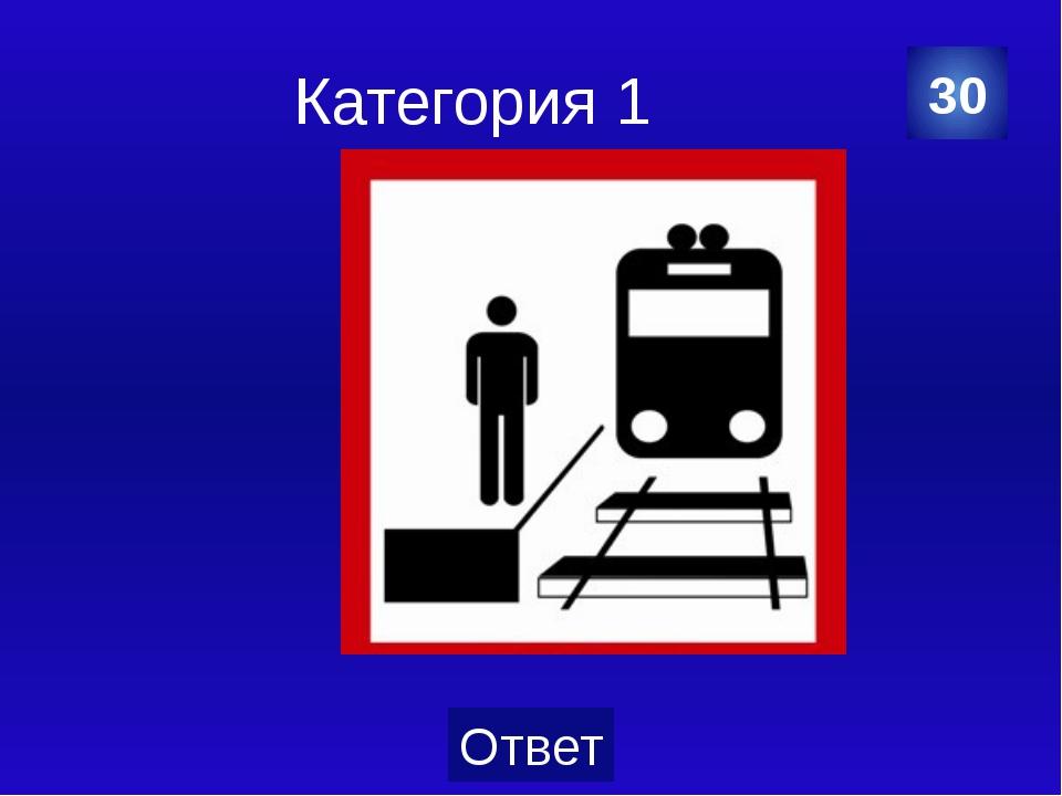 Категория 2 Запрещается переходить пути на железнодорожных переездах … 10 Ка...