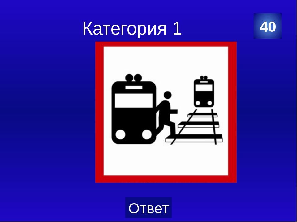 Категория 2 Категорически запрещаетсяна станциях и перегонах … , … через авт...