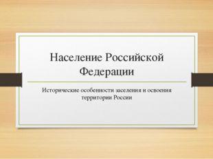 Население Российской Федерации Исторические особенности заселения и освоения