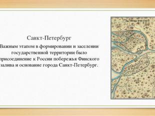 Санкт-Петербург Важным этапом в формировании и заселении государственной терр