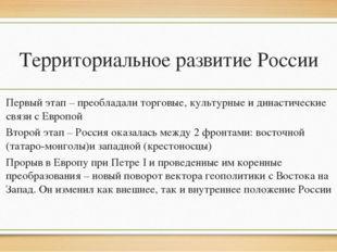 Территориальное развитие России Первый этап – преобладали торговые, культурны