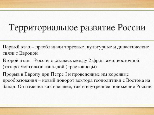 Территориальное развитие России Первый этап – преобладали торговые, культурны...