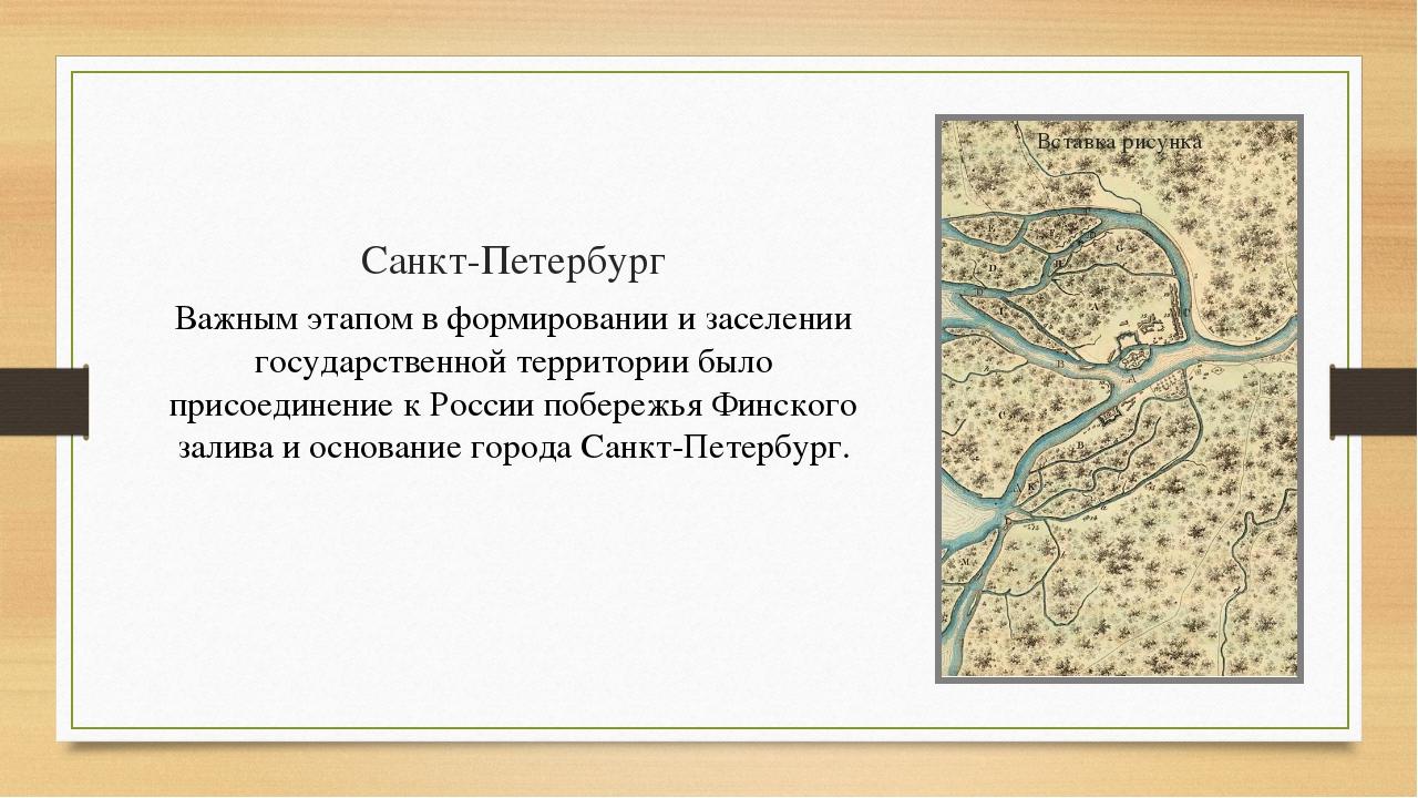 Санкт-Петербург Важным этапом в формировании и заселении государственной терр...
