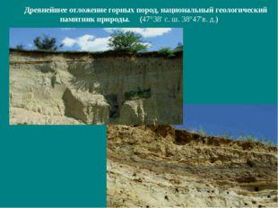 Древнейшее отложение горных пород, национальный геологический памятник природ