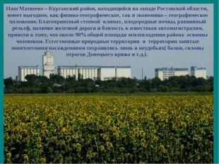Наш Матвеево – Курганский район, находящийся на западе Ростовской области, им